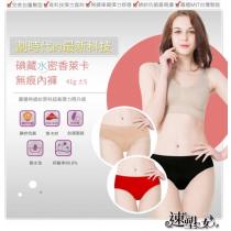 ★ MIT 台灣之光 ★【Speed S.】專利碘紗抗菌萊卡無痕褲