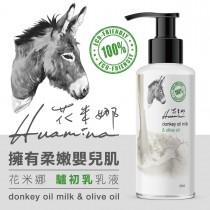 【花米娜】「驢初乳」乳液 ❤ 讓妳擁有嬰兒般柔嫩肌膚