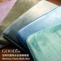 【TENDERCARE】 加厚抗菌吸水記憶棉踏墊  五種顏色 任君選擇