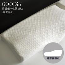 【GOODin】高密度恆溫親水記憶枕 ~ 蝶形側睡枕