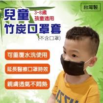 【EYL'S】兒童竹炭除臭口罩套六入特惠組