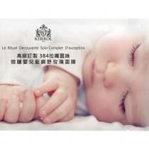 【Wonder Sky】KERROL高級訂製 384拉纖蠶絲 微醺嬰兒藍銅野玫瑰面膜
