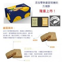 預購【辛火相拌】方塊酥5入組✧添加零熱量甜菊糖✧9月底前加贈甜菊糖隨身包5包