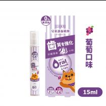 【歐樂芬】天然安心兒童護齒噴劑15ml-葡萄口味