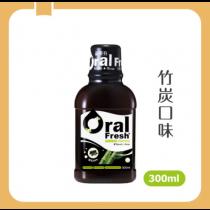 【歐樂芬】亮白新品天然口腔保健液/漱口水-竹炭300ml