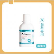 【歐樂芬】牙齦專護蜂膠保健液/漱口水300ml