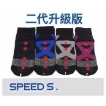 【Speed S.】義大利專利科技石墨烯碘抗菌能量護足襪9雙特惠組