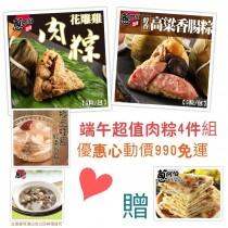 【蔥阿伯嚴選】端午肉粽獨家超值4件組 網路盲測好評肉粽